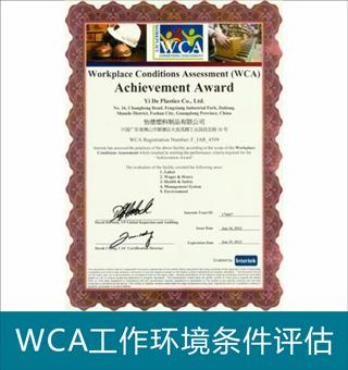 WCA工作环境条件评估