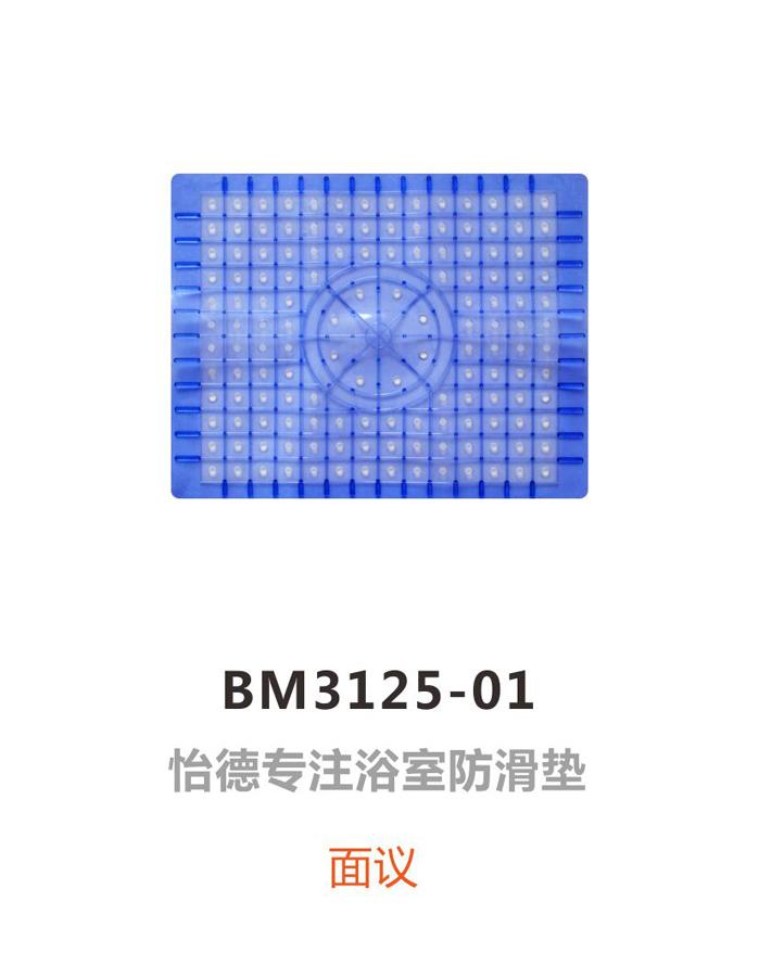 BM3125-01