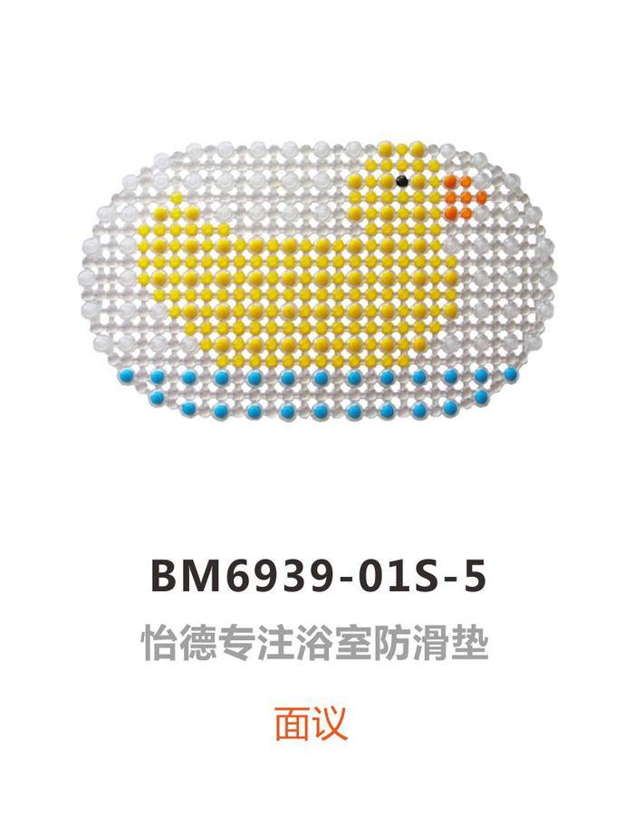 BM6939-01S-5