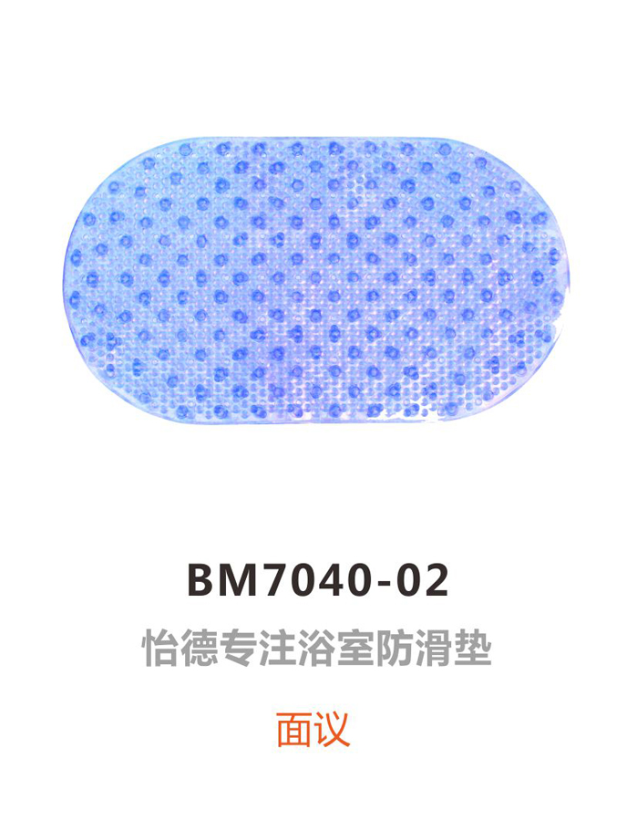 BM7040-02