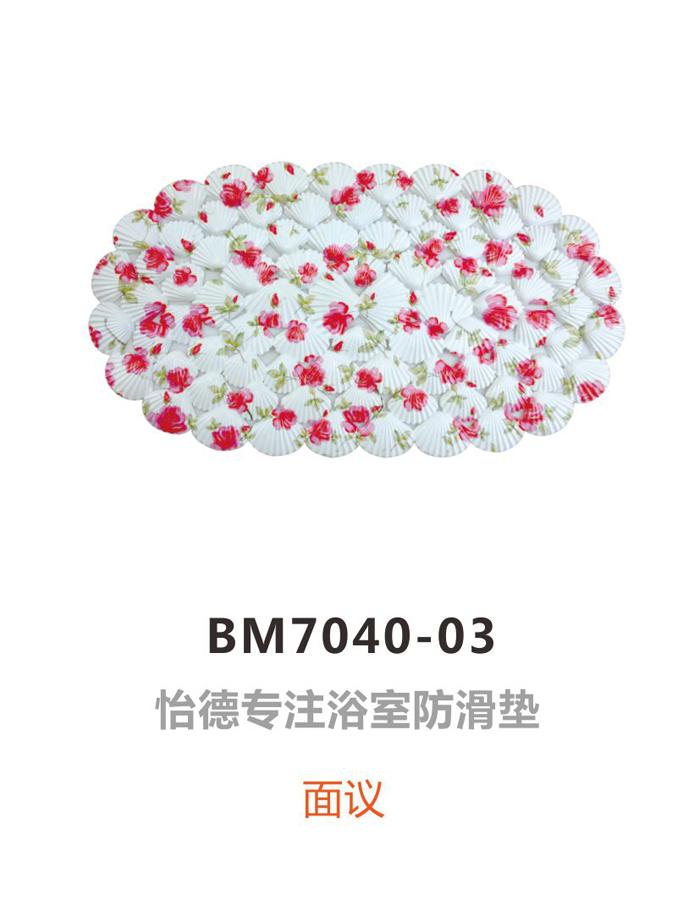 BM7040-03