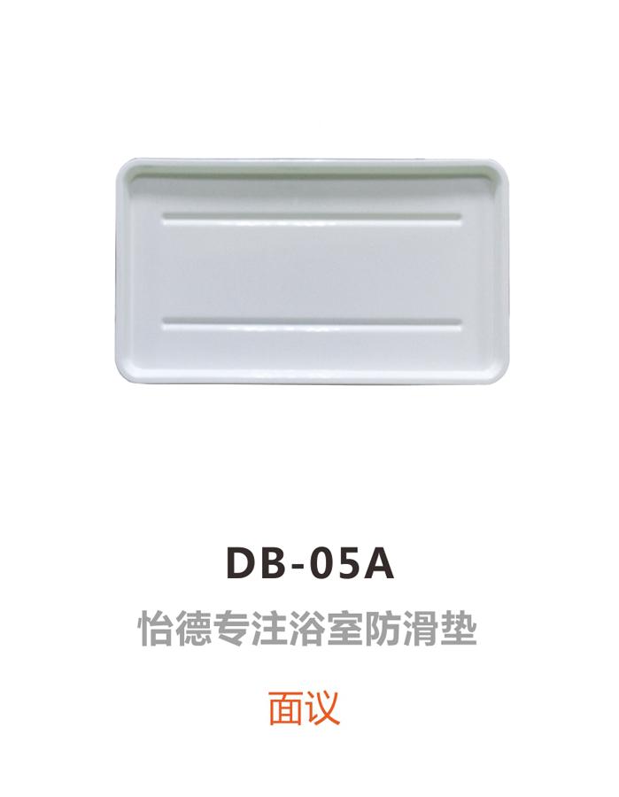 DB-05A