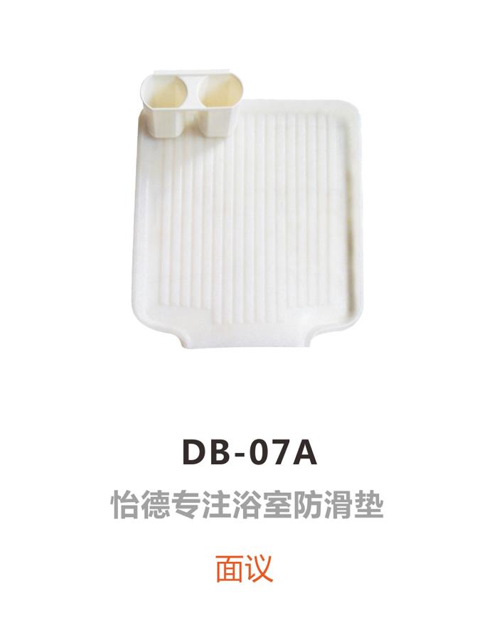 DB-07A