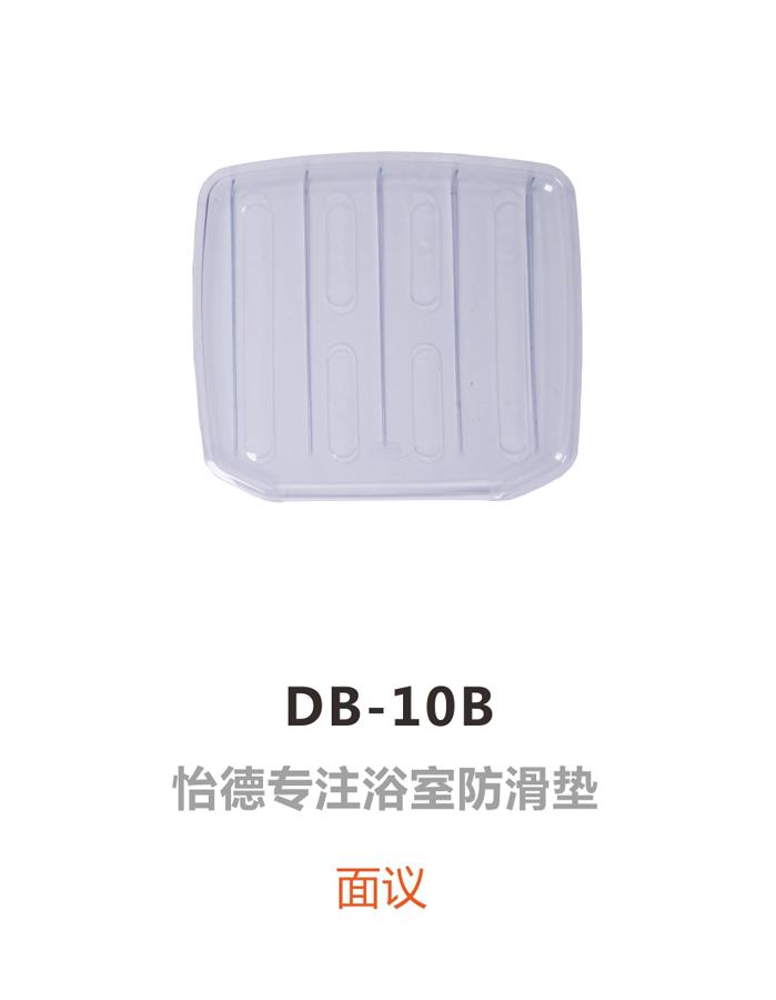 DB-10B