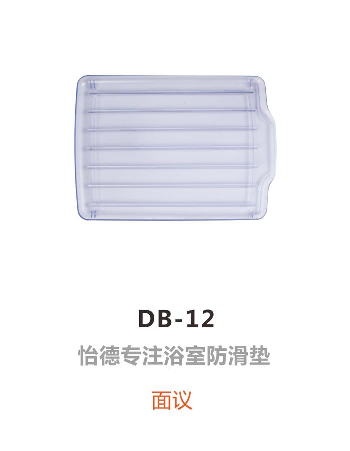 DB-12